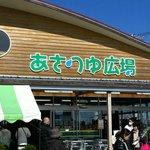 併設の地元野菜販売所