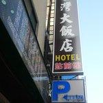 Achtung Hotelname nur auf Chinesisch