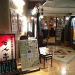 Foto de Hyakunin tei Toranomon ten