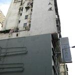 どうやら超古いビルを強引に半分改装した模様