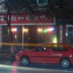 51 Yongshu Road Nanchang - Right near the Hi Inn (Hanting Hotel)