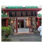 Foto di Bamboo Garden
