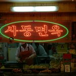 Only this Korean name of restaurant can be seen.  You'll not find