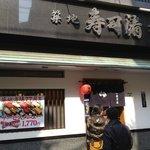 壽司清 tsukiji sushisay