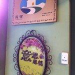 Entrance to the Minsu