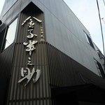 天丼 金子半之助(日本桥店)照片