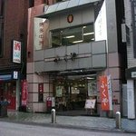 Foto de Aji no Mentaiko Fukuya Main shop
