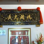 Signage at Lobby - this is what I call Chinese heritage