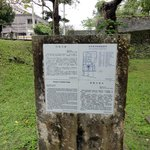 円覚寺跡の説明書