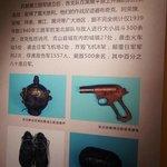 地下には抗日戦争関係の展示も