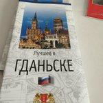 Информация о Гданьске, в том числе на русском языке!