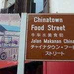 Food Street sign