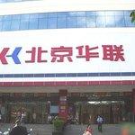 Beijing Hualian Mall (Garden Street)