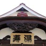 Kotobukiyu Photo