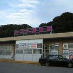Atsumi Onsen Foto