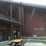 Shikotsuko Visitor Center