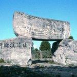 Hemudu Site