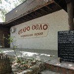 Photo of Staro selo
