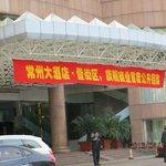 Foto de Changzhou Grand Hotel