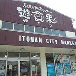 物産センター・遊食来(ゆくら)