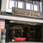 日光カステラ本舗:西参道店