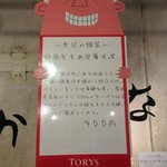 2013/03/13限定メニュー