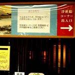 東海道五十三次で有名な「歌川広重の浮世絵」が無料で鑑賞できます。