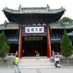 Tianshui Museum