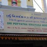 Sri Pogyatha Vinoyagar Moorthi Temple sign