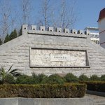 Puchengdian Ruins