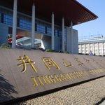 Jinggangshan Natural Museum