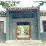 Fenghan Gao's Former Residence