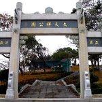 Ancestral Hall of Lu Xiufu