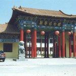 Xinzheng Museum