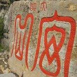 Qing Dynasty Li Dianlin Tomb