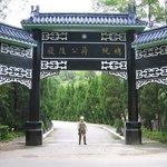 Fumei Battle Martyrs Cemetery