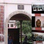 Qiushouqiyi Wenjiashi Reunion Memorial