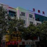 Xinghaihu Hotel