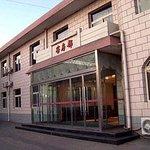 Pingyao Hotel