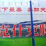 Foto de Hexigten World Geopark