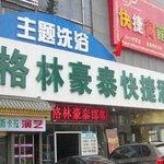 邯鄲漢庭陵西北大街店