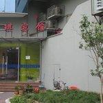 Foto de Hengkai Hotel (Shanghai Dahua)