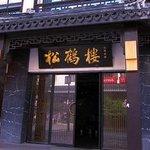 Jiangzhe Business Hotel Foto