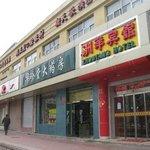 Kangxin Hotel