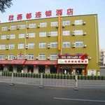 北京德源賓館