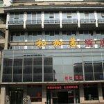 揚州大酒店