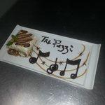 Tiramisu A lla Nutella