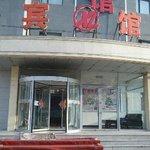 Home Inn Shenyang Middle Street Dezeng Gas Station