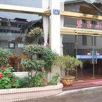 Yandangshan Yinyan Hotel