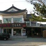 The octopus restaurant at main road - no regrets!